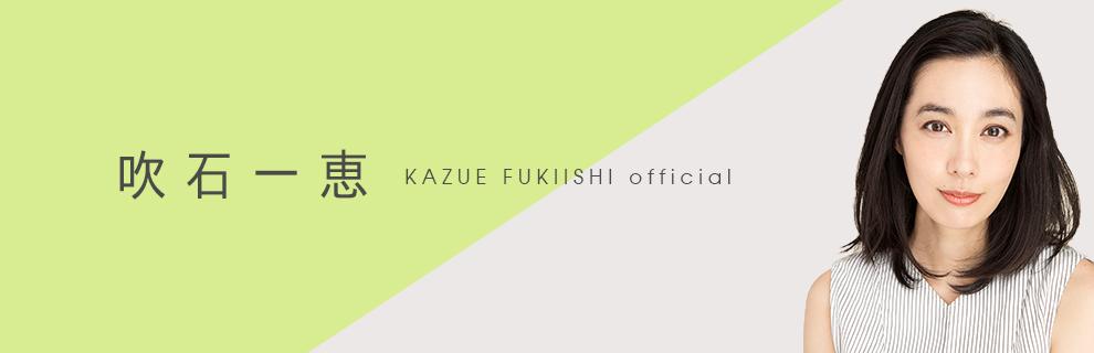 吹石一恵 Kazue Fukiishi official