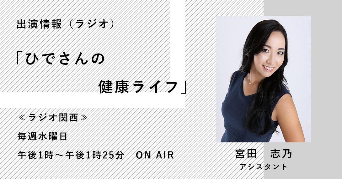 ラジオ関西「ひでさんの健康ライフ」 | 新着情報 | MAIMU 舞夢 ...