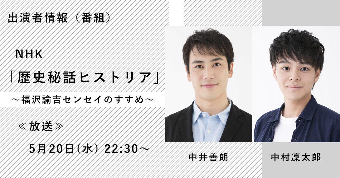 NHK「歴史秘話ヒストリア~福沢諭吉センセイのすすめ~」   新着情報 ...