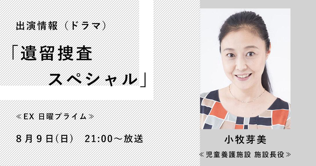 捜査 キャスト 遺留 スペシャル