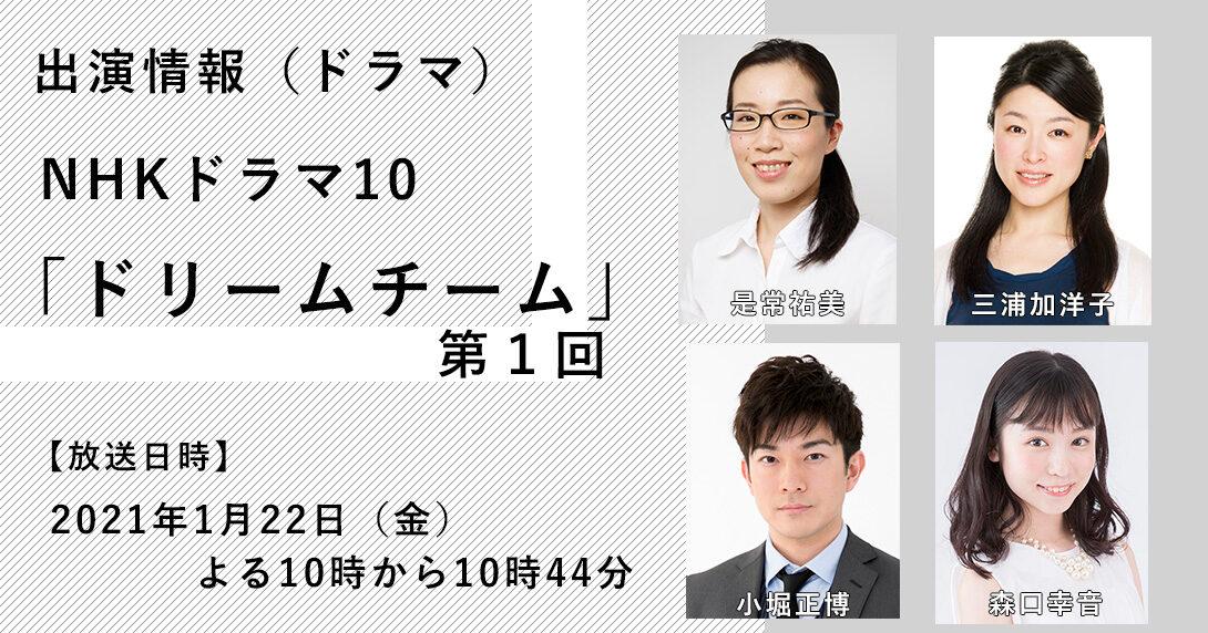ドラマ ドリーム チーム